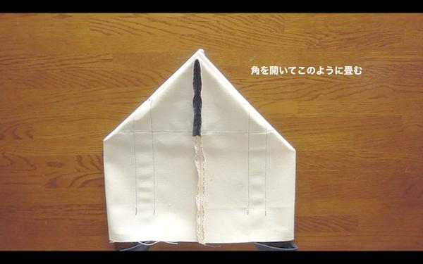 袋の角を三角形にたたむ