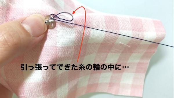 糸を引っ張ってできた輪を確認する