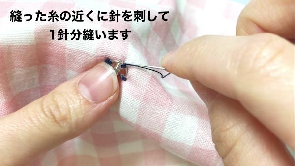 縫った糸の近くに針を刺す