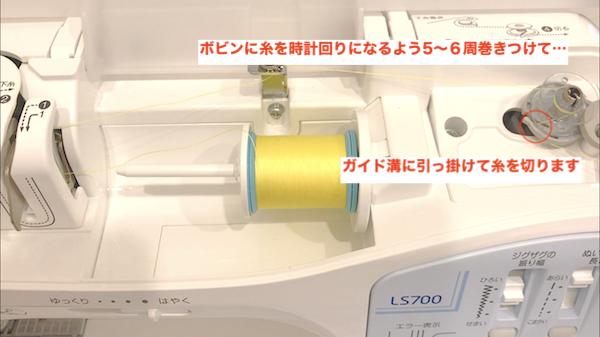 ボビンにミシン糸を巻いたらガイド溝で糸を切る