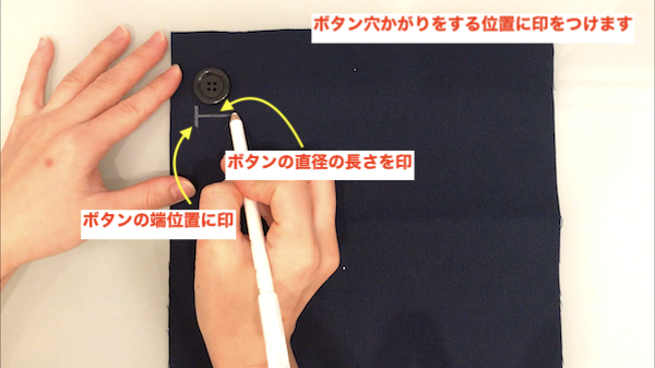 ボタンホールを作る位置に印をつける