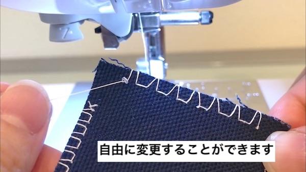 縫い幅を設定して縫ったもの