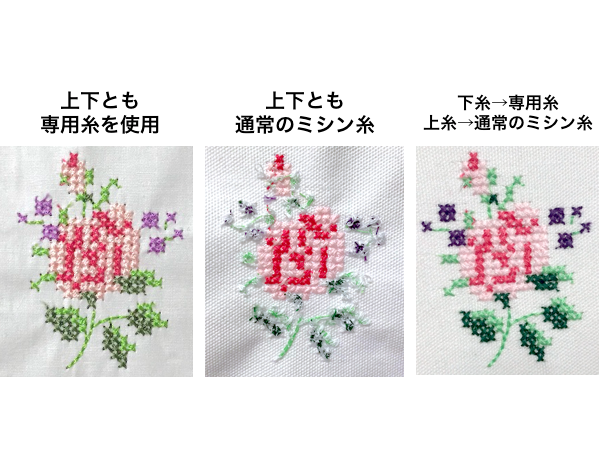 ミシン糸を変えて刺繍をした時の比較