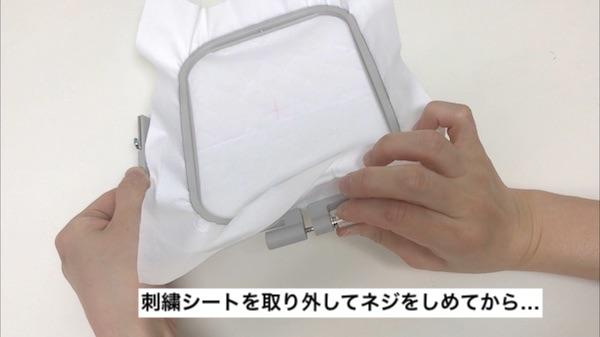 刺繍枠のネジを締める