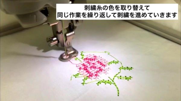 上糸を変えて刺繍を進めた状態