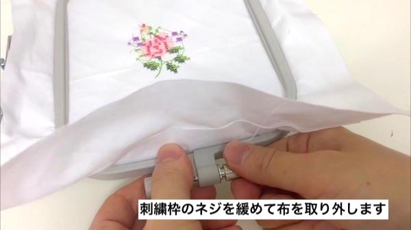 布を刺繍枠から取り外す