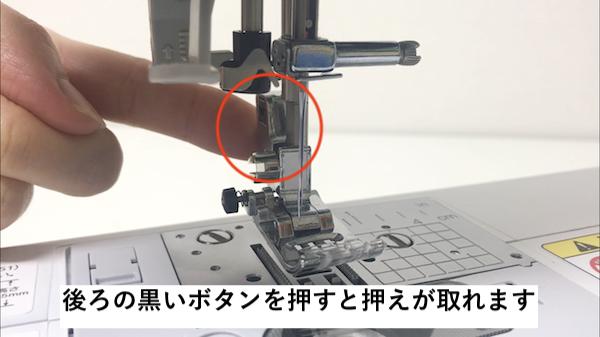 文字縫いミシンの使い方 ボタンを押して押えを取る