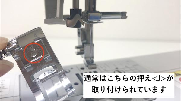 文字縫いミシンの使い方 通常は押えJがついている