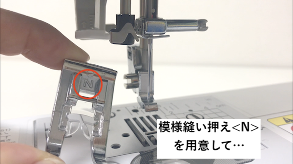 文字縫いミシンの使い方 模様縫い押えNを用意