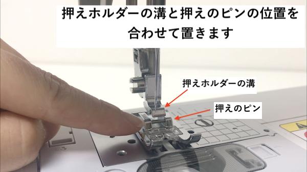 文字縫いミシンの使い方 位置を合わせて押えを置く