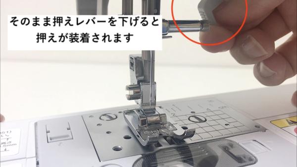 文字縫いミシンの使い方 押えホルダーを下げる