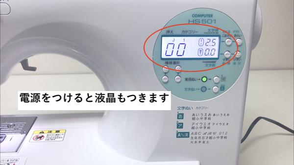 文字縫いミシンの使い方 電源をつけると液晶もつきます