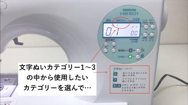 文字縫いミシンの使い方 カテゴリーから文字を選択する