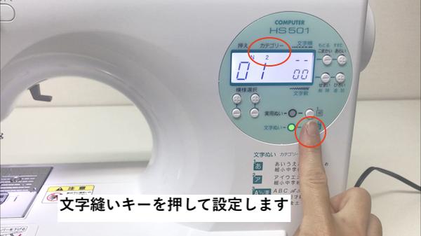文字縫いミシンの使い方 文字縫いキーを押して設定する