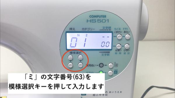 文字縫いミシンの使い方 模様選択キーで数字を入力