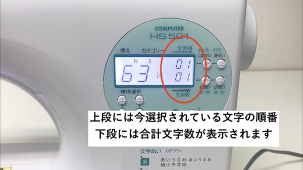 文字縫いミシンの使い方 液晶の表示を確認する