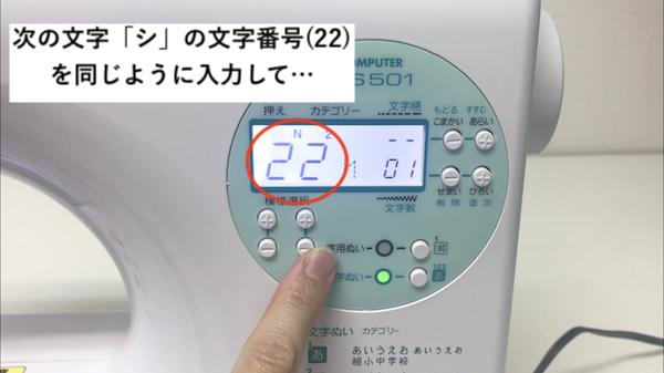 文字縫いミシンの使い方 次の文字を同じように文字番号を入力する