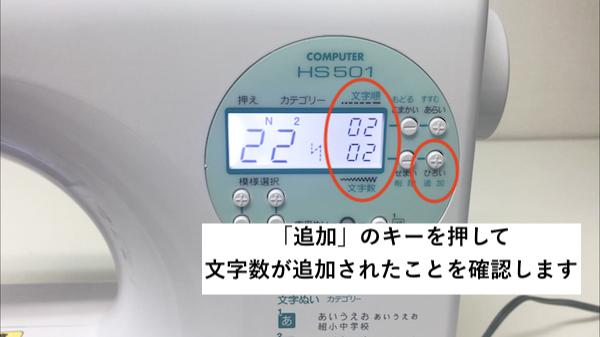 文字縫いミシンの使い方 追加キーを押して液晶を確認する