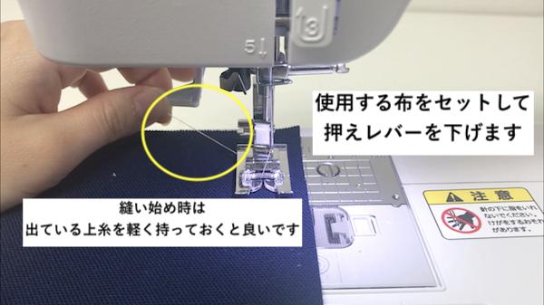 文字縫いミシンの使い方 布をセットして押えを下げる