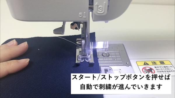 文字縫いミシンの使い方 スタート/ストップボタンを押して刺繍を開始する