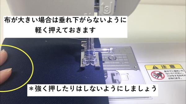 文字縫いミシンの使い方 布を強く押さずに手は軽く添えるだけ