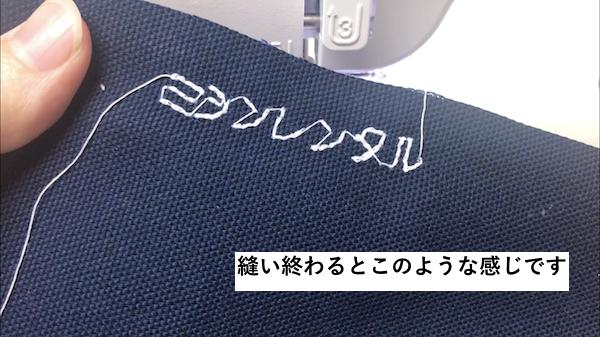 文字縫いミシンの使い方 縫い終わりを確認する