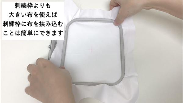 刺繍枠に布を張って使用する