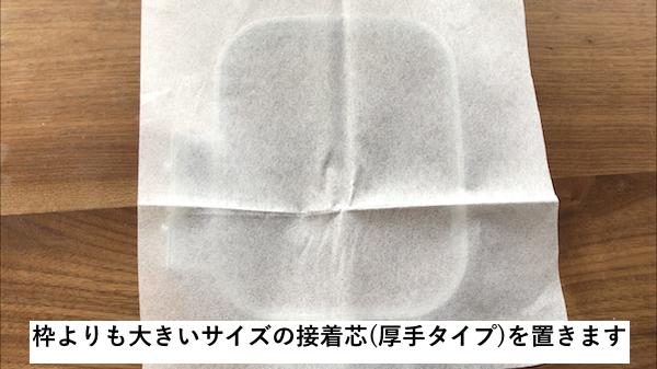 刺繍枠よりも大きな接着芯を用意