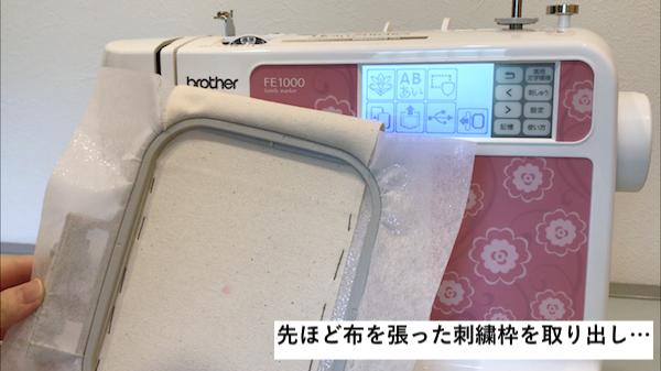 布を張った刺繍機を準備する