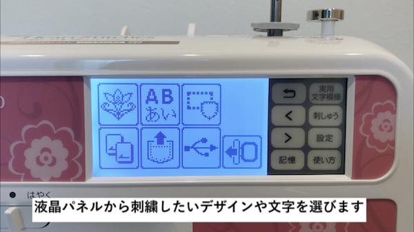 液晶パネルから刺繍する文字や模様を選ぶ