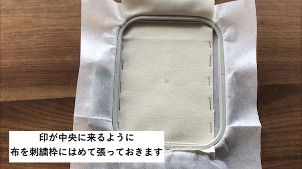 刺繍枠に布を貼る