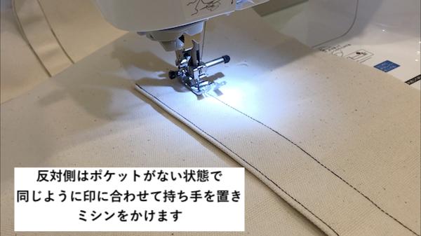 持ち手を本体布に縫い付ける