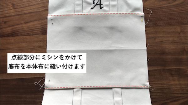 底布にミシンをかけて本体布に縫い付ける