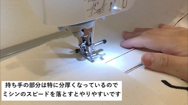 底布を縫い付けるときはミシンのスピードに気をつける
