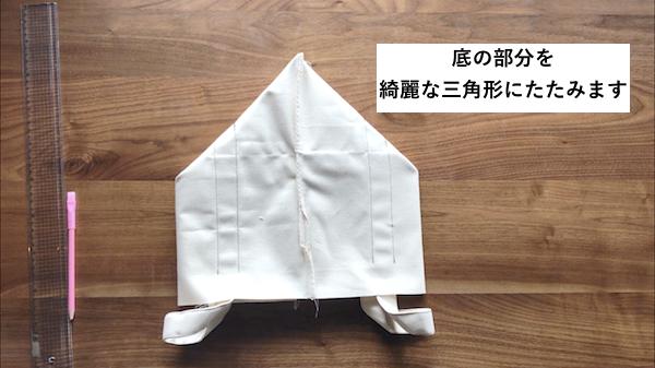 三角形になるように布をたたむ