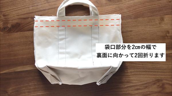 袋口を2㎝の幅で2回折る
