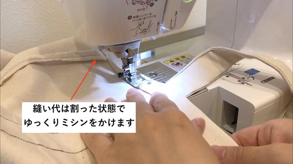 縫い代部分は開いてミシンをかける