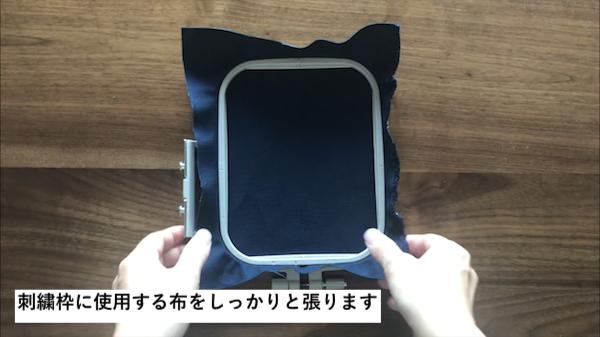 文字刺繍のやり方3