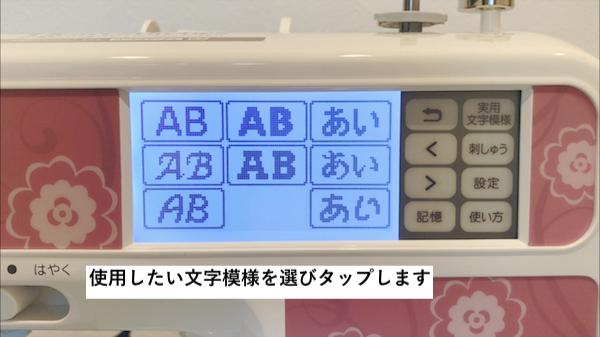 文字刺繍のやり方6