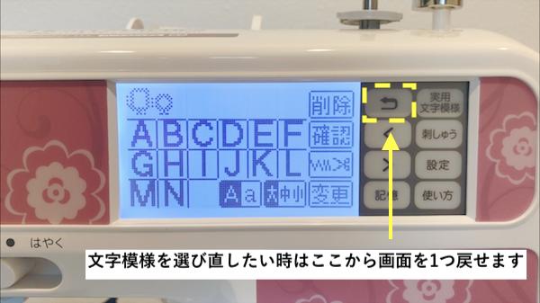 文字刺繍のやり方7