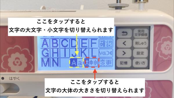文字刺繍のやり方8