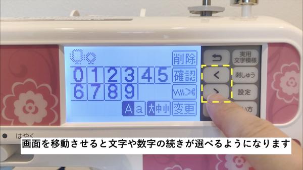 文字刺繍のやり方9