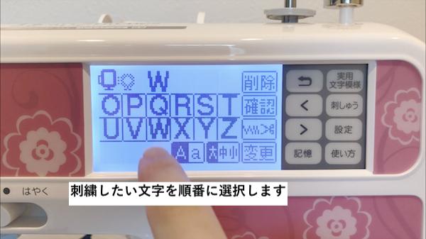 文字刺繍のやり方10