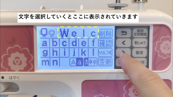 文字刺繍のやり方11