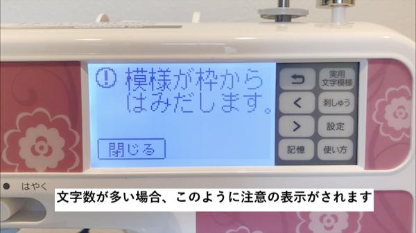 文字刺繍のやり方12