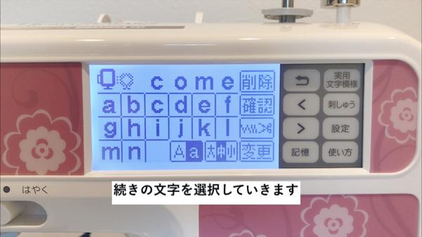 文字刺繍のやり方14
