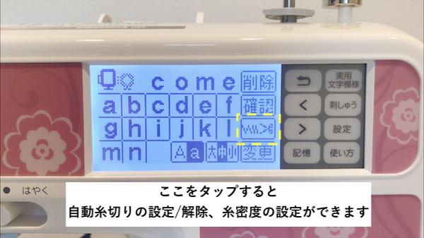 文字刺繍のやり方25
