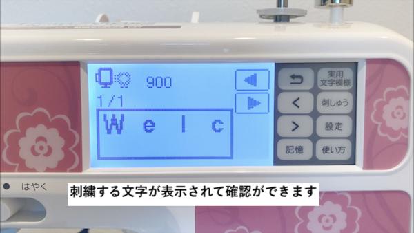 文字刺繍のやり方16