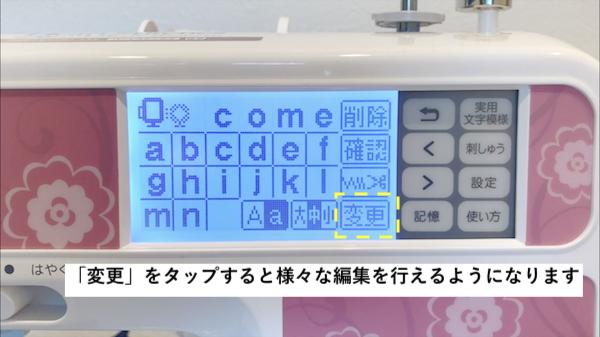 文字刺繍のやり方29