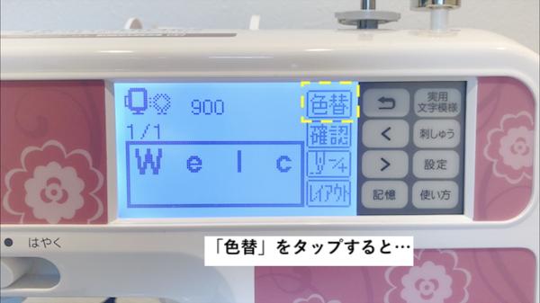 文字刺繍のやり方30